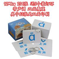 乐优右脑早教闪卡 汉语拼音卡67张完整版幼儿园