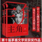 主角 陈彦著 上下2册 社会科学哲学书动人心魄命运之书发人深省 中国现当代小说中国古典文学主角书