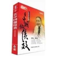 在中国做绩效 突破绩效管理的瓶颈 贾长松9VCD 北大音像