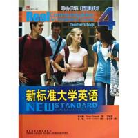 【旧书二手9成新】新标准大学英语4:综合教程(教师用书) [英] 科尔塔兹,金立贤 外语教学与研究出版社 978756
