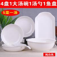 【4菜1汤1鱼盘】景德镇陶瓷餐具家用碗碟套装鱼盘汤古微波炉适用