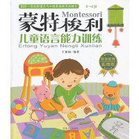 蒙特梭利――儿童语言能力训练