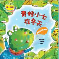 青蛙小七在冬天――我的梦想很特别