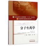 """全国中医药行业高等教育""""十三五""""规划教材・分子生药学"""