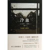 冷血(精) (美)杜鲁门・卡波特|译者:夏杪