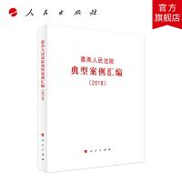 最高人民法院典型案例汇编(2018)人民出版社