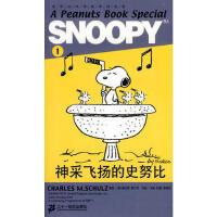 SNOOPY史努比双语故事选集 1 神采飞扬的史努比