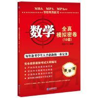 全新正版图书 MBA、MPA、MPAcc等管理类联考数学全真模拟密卷:10套 周远飞 企业管理出版社 97875164