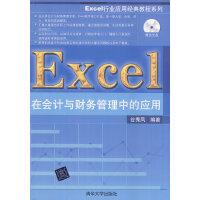 Excel在会计与财务管理中的应用(配光盘)(Excel行业应用经典教程系列)