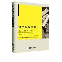 图书版权贸易经典案例分析