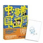 �S同�W漫��中��史:清末民初那些年(�名版)