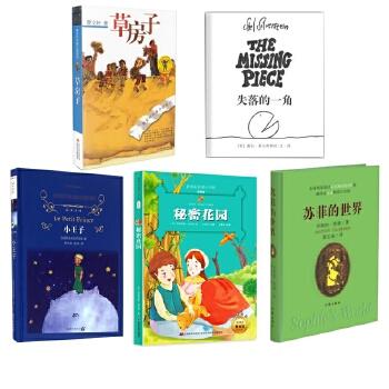 世界名著系列 共5册