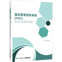 酒店管理信息系统(PMS)Sinfonia实训手册 电子工业出版社