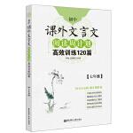 初中�n外文言文��x周���:高效��120篇(七年�)