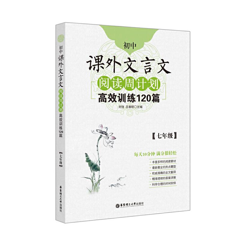 初中课外文言文阅读周计划:高效训练120篇(七年级) 120篇经典选文,400多道中考真题再现;每天十分钟,满分很轻松。