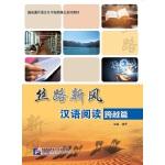 丝路新风:汉语阅读 跨越篇