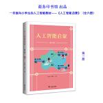人工智能启蒙(第二册)