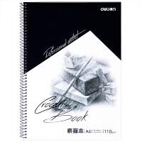 得力素描本7698 A4美术使用速写本 涂鸦绘画本 专业美术用纸 蓝色