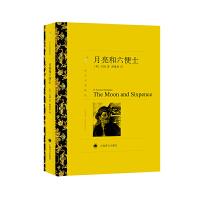 月亮和六便士 译文名著精选 毛姆著 现当代文学小说 世界经典名著 外国小说 畅销书籍