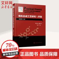 有机合成工艺研究与开发 化学工业出版社