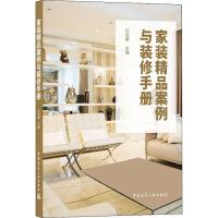 家装精品案例与装修手册 中国建筑工业出版社