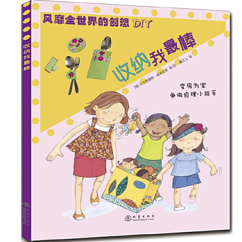 风靡全世界的创想DIY:收纳我最棒 小萌童书