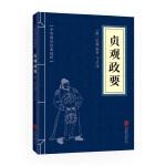 贞观政要(中华国学经典精粹・历史地理必读本)