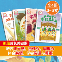 铃木绘本第6辑3-6岁儿童情商培养系列(套装4册)