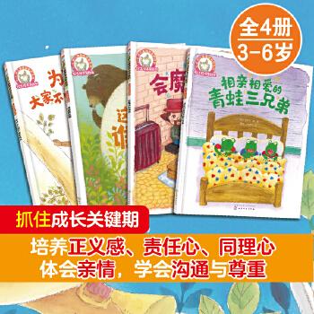 铃木绘本第6辑3-6岁儿童情商培养系列(套装4册) 陪伴几代人成长的知名绘本品牌,日本获奖作家、绘本大师作品精选,彭懿翻译,绿色印刷,圆角设计,亲子阅读温情绘本