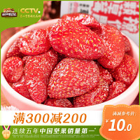 【限时满300减200】【三只松鼠_草莓干106g】蜜饯果脯水果干办公室