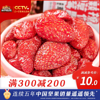 【三只松鼠_草莓干106g】休闲零食特产蜜饯果脯水果干办公室零食