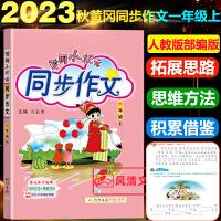 黄冈小状元同步作文一年级下册人教版部编版统编版2020春