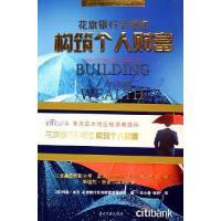 【二手旧书8成新】花旗银行您构筑个人财富 利奥・高夫 当代中国出版社 9787801704061