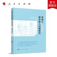 农民工城市融入问题研究 人民出版社