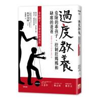 包邮台版 过度教养 危险的乖孩子 控制狂妈妈和缺席的爸爸 长谷川博一 9789578799493 世茂