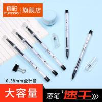 真彩大容量速干系列0.38mm 0.5mm黑色红色晶蓝色墨蓝色全针管中性笔学生专用笔水笔考试必备 12支/盒
