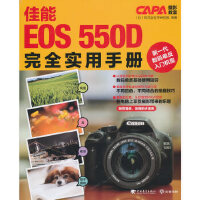 佳能EOS550D完全实用手册(中青雄狮)