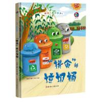 垃圾分类知多少 挑食的垃圾桶 幼儿环境保护硬壳硬皮精装绘本 3-6岁幼儿童环保教育启蒙认知绘本 幼儿园宝宝早教图画书 亲