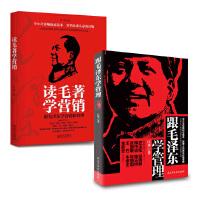 跟毛泽东学营销跟毛泽东学管理(套装2册)