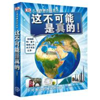 DK儿童奇趣百科全书 这不可能是真的!