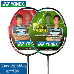 正品yonex尤尼克斯羽毛球拍天斧88碳素单拍AX88D进攻型双打后场球拍AX88S前场球拍