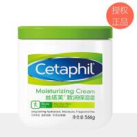cetaphil/丝塔芙保湿润肤霜566g 婴儿宝宝面霜 身体乳