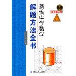 中学数学解题方法全书(高考精华卷)