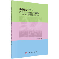 电视综艺节目中的公共领域建设研究:以当代中国电视真人秀为例