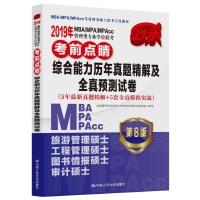 2019年MBA/MPA/MPAcc管理类专业学位联考考前点睛 综合能力历年真题精解及全真预测试卷