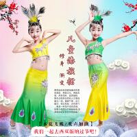 六一新款儿童演出服装女童幼儿渐变舞蹈裙傣族舞孔雀舞民族表演服