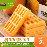 【三只松鼠_小贱华夫饼248g】早餐食品休闲零食小吃西式糕点