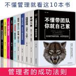 10册管理类书籍 不懂带团队你就自己累三分管人七分做人沟通的艺术高情商管理的常识领导力法则管理学书籍