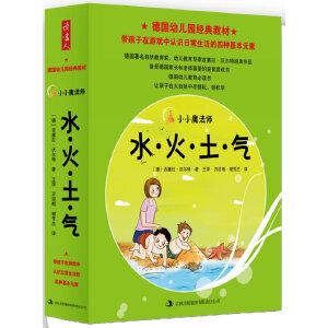 小小魔法师:水・火・土・气(风靡全球的亲子互动益智游戏,让孩子在大自然中越玩越聪明,德国著名自然教育家吉塞拉・沃尔特经典作品,德国幼儿教育必读书。)
