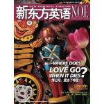 新东方英语(2013年3月号)--新闻出版署外语类质量优秀期刊!